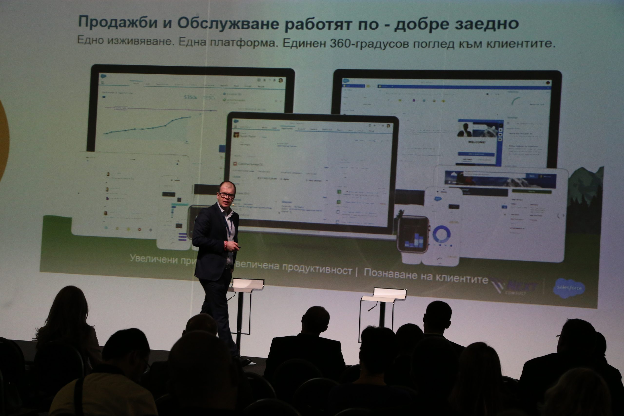 The fifth Salesforce CRM conference